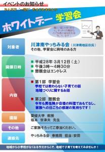 20_お知らせ資料:宇都宮 (1)