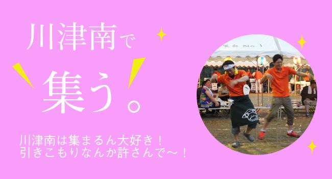 川津南に集う-01